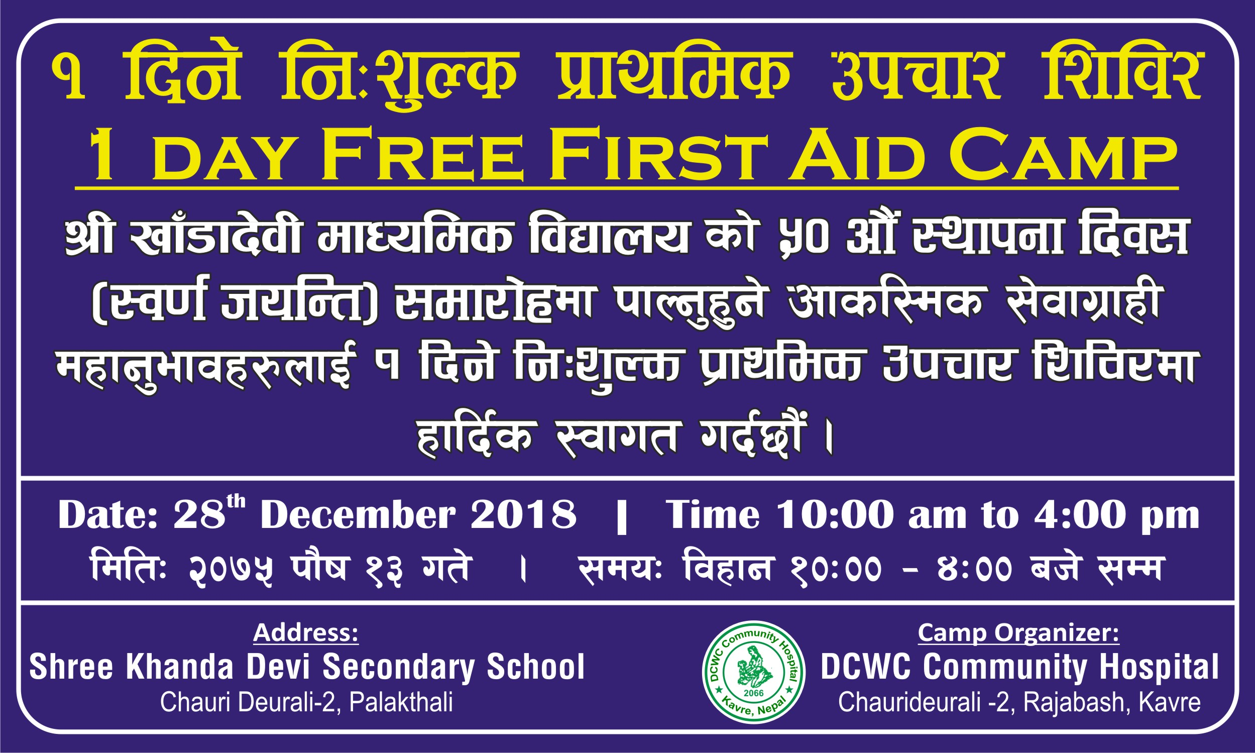 First aid Camp on 28th December 2018